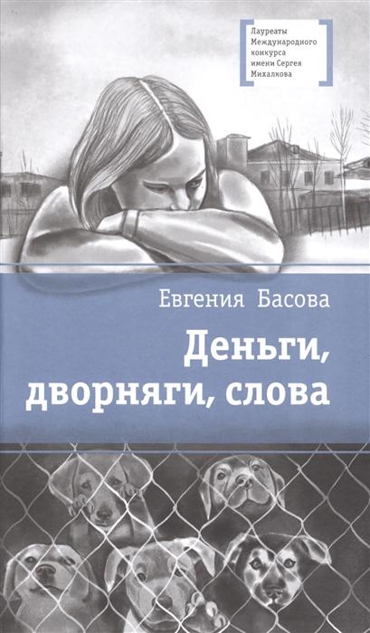 Басова Е. Деньги дворняги слова Повесть