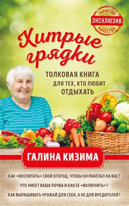 Кизима Г. Хитрые грядки Толковая книга для тех кто любит отдыхать ограждение для грядки