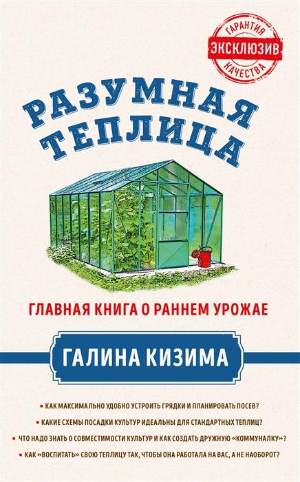 Кизима Г. Разумная теплица Главная книга о раннем урожае от Галины Кизимы удобрение живые бактерии биоэлементс теплица парник 80 г