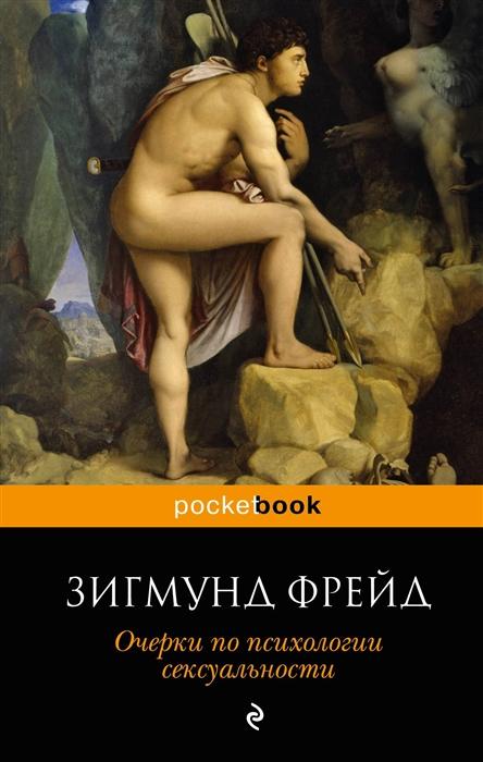Фрейд З. Очерки по психологии сексуальности