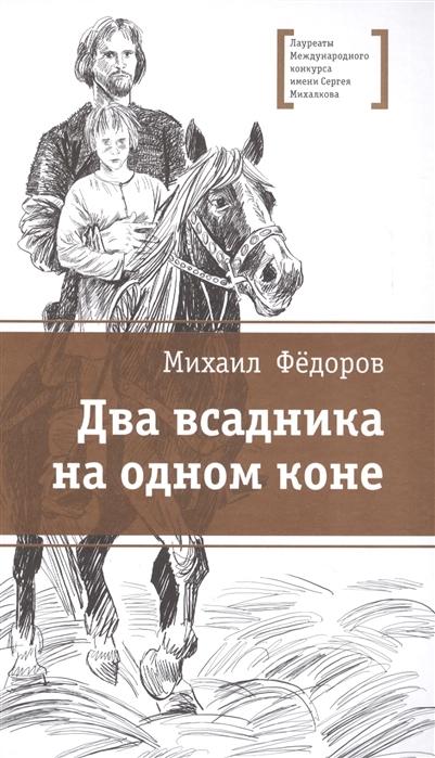 Два всадника на одном коне Историческая повесть.