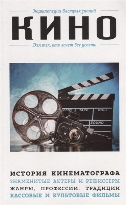цена на Акопян М. Кино Для тех кто хочет все успеть