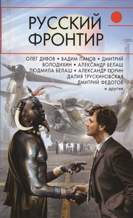 Дивов О., Панов В., Володихин Д. и др. Русский фронтир цена и фото