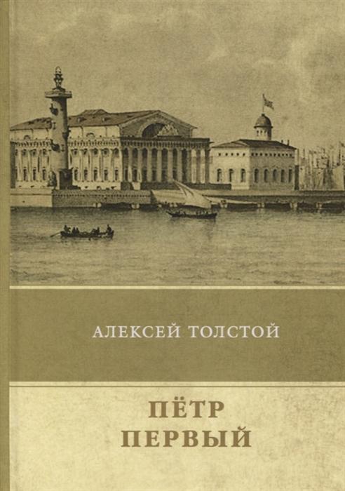 цена на Толстой А. Петр Первый