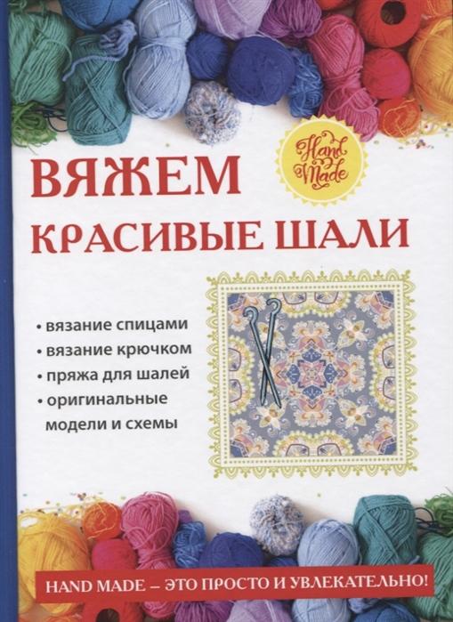 Ивановская Т. Вяжем красивые шали цена