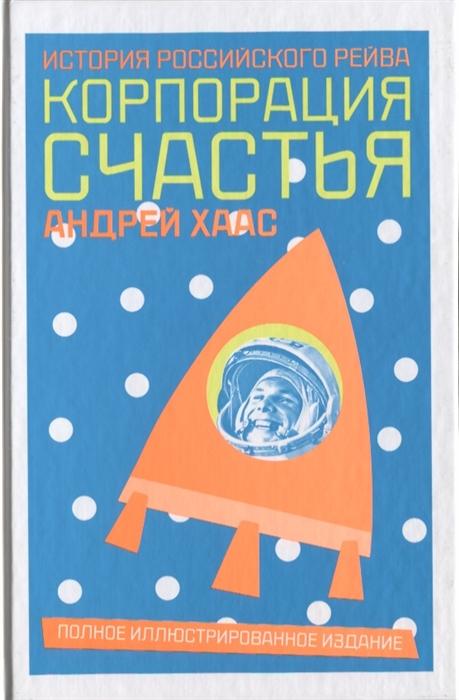 Хаас А. Корпорация счастья История российского рейва