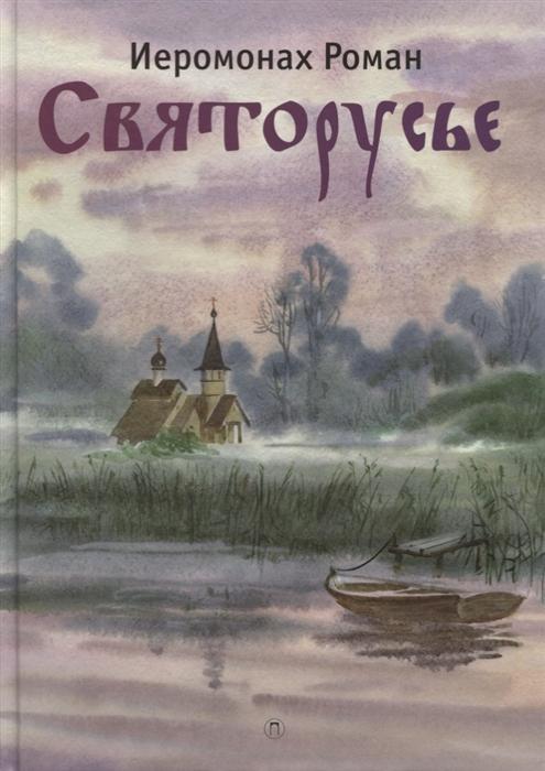 Иеромонах Роман (Матюшин) Святорусье