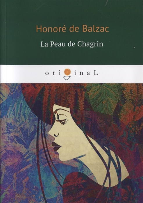 Balzac H. La Peau de Chagrin balzac h la fille aux yeux dor девушка с золотыми глазами новелла на франц яз