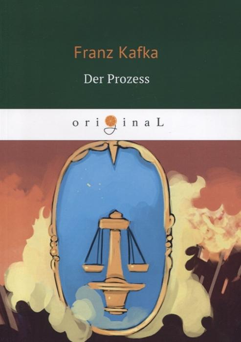 Kafka F. Der Prozess f kirchner worterbuch der philosophischen grundbegriffe