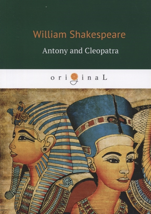 Shakespeare W. Antony and Cleopatra shakespeare w antony and cleopatra антоний и клеопатра кн на англ яз