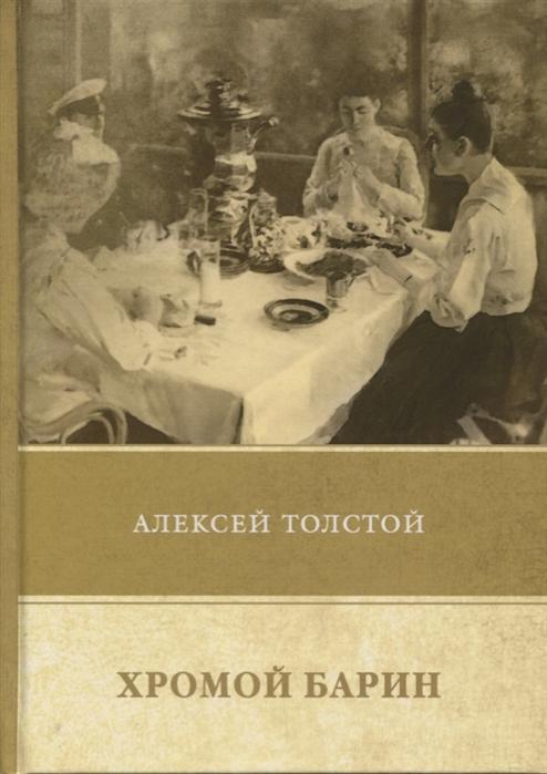 Толстой А. Хромой барин Повести и рассказы 1912 1916 стоимость
