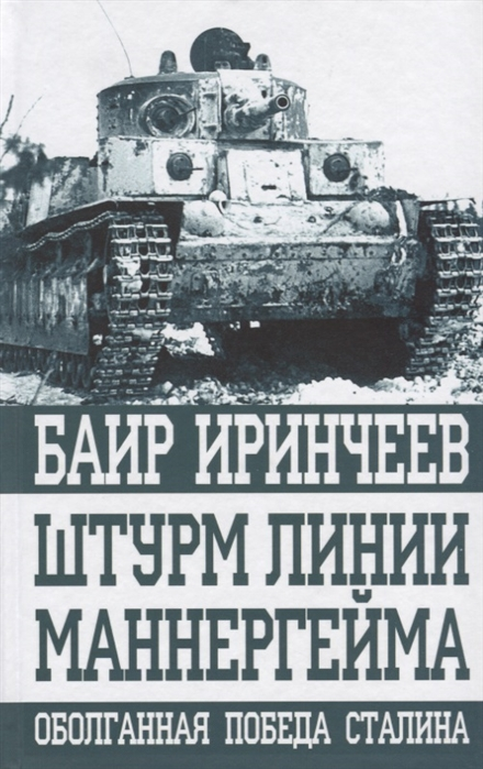 Иринчеев Б. Штурм линии Маннергейма Оболганная победа Сталина бушин в пятая колонна отпор клеветникам