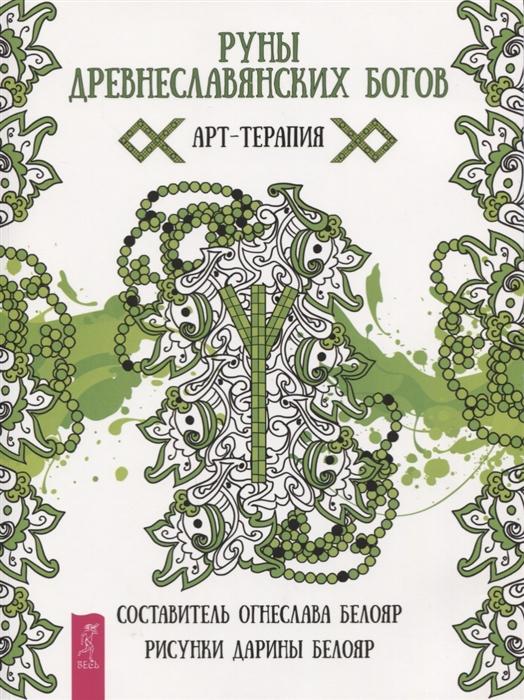 Белояр О. (сост.) Руны древнеславянских богов Арт-терапия