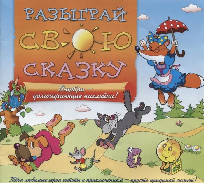 Купить Разыграй свою сказку Внутри - долгоиграющие наклейки, Весь СПб, Книги с наклейками