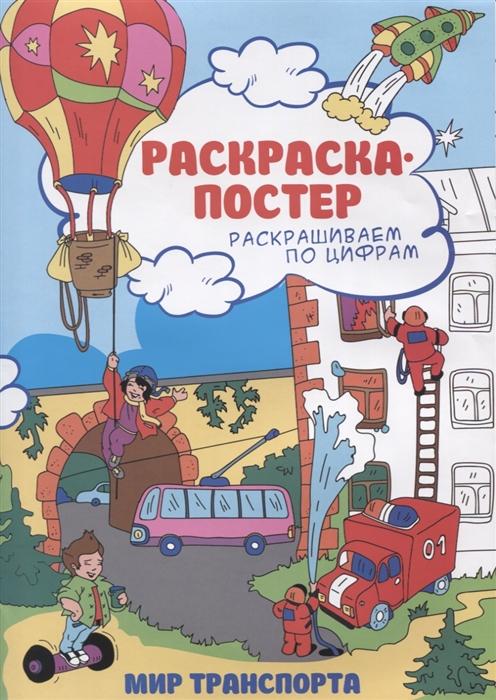 Борисова Е. (худ.) Раскраска-постер В мире транспорта борисова е худ раскраска постер сказочный мир
