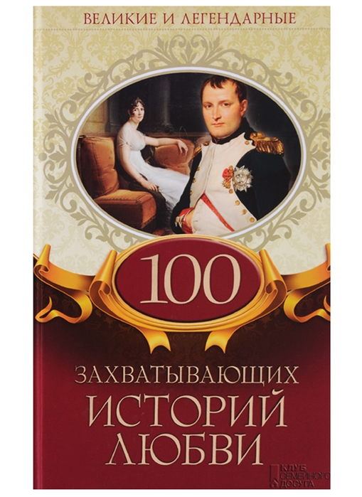 Олянишина Н. (ред.) 100 захватывающих историй любви