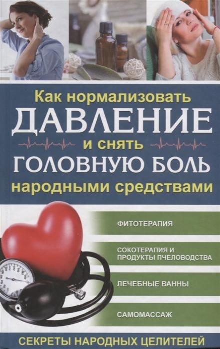 как нормализовать давление и снять головную боль народными средствами пернатьев ю сост купить книгу с доставкой в интернет магазине читай город Isbn 978 617 12 4210 4