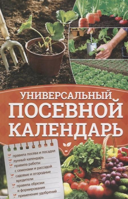Супронюк О. (ред.) Универсальный посевной календарь