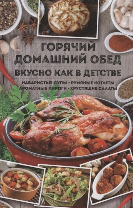 Попович Н. (сост.) Горячий домашний обед Вкусно как в детстве