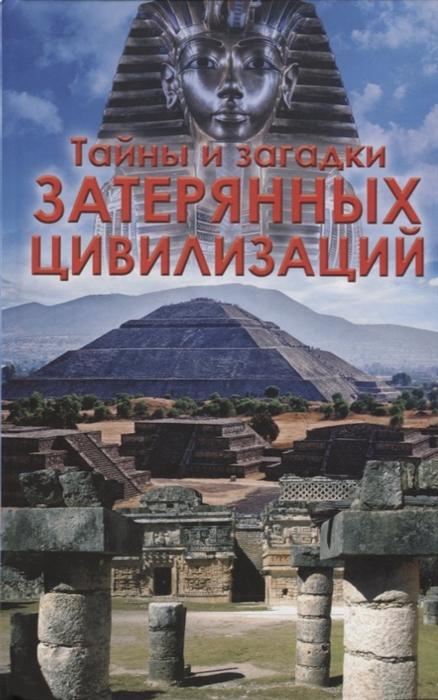 Реутов С. (сост.) Тайны и загадки затерянных цивилизаций