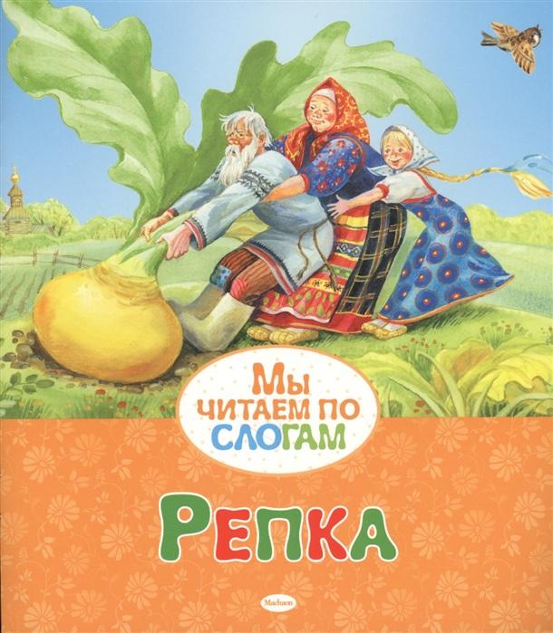 цена на Ушинский К. (обр.) Репка