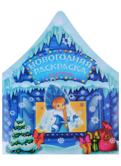 Чернякова Е. (худ.) Новогодняя раскраска для девочек