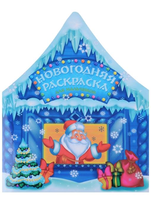Чернякова Е. (худ.) Новогодняя раскраска для мальчиков