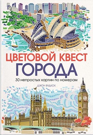 Вудкок Дж. Цветовой квест Города 30 непростых картин по номерам