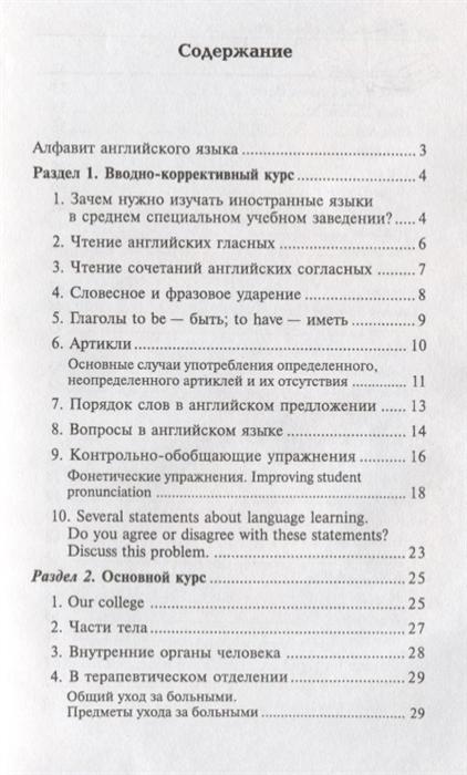 Шадская английскому козырева решебник языку по Бесплатно Учебник