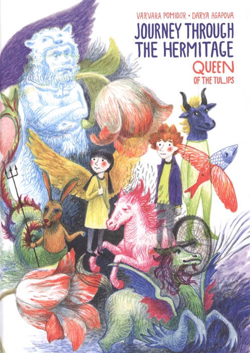 Pomidor V., Agapova D. Journey through the Hermitage Queen of the Tulips Graphic novel