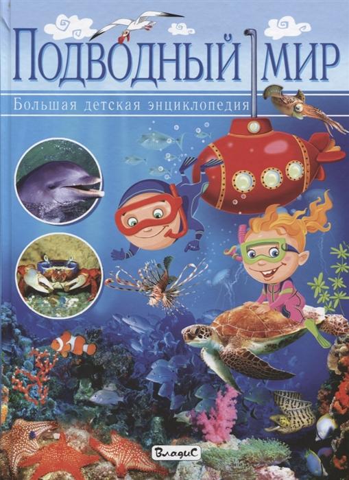 Купить Подводный мир Большая детская энциклопедия, Владис, Естественные науки