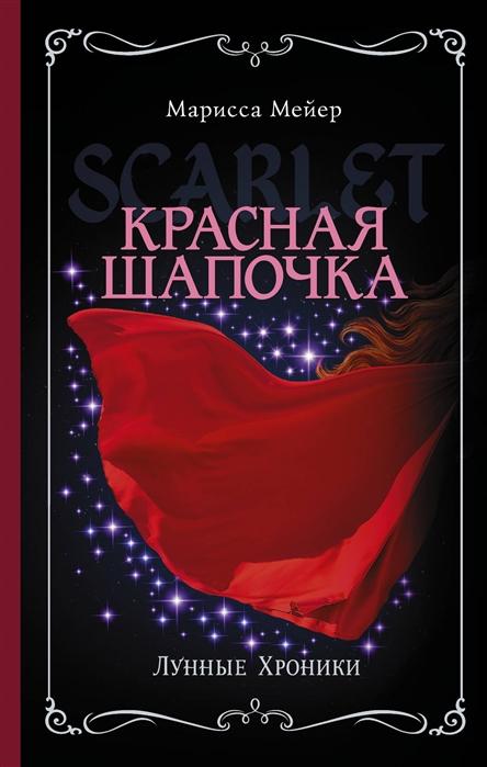 Мейер М. Лунные хроники Красная шапочка цена