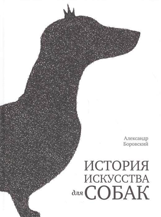 Фото - Боровский А. История искусства для собак боровский а шапочный ветер
