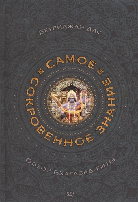 Бхуриджан дас Самое сокровенное знание Обзор Бхагавад-гиты цена