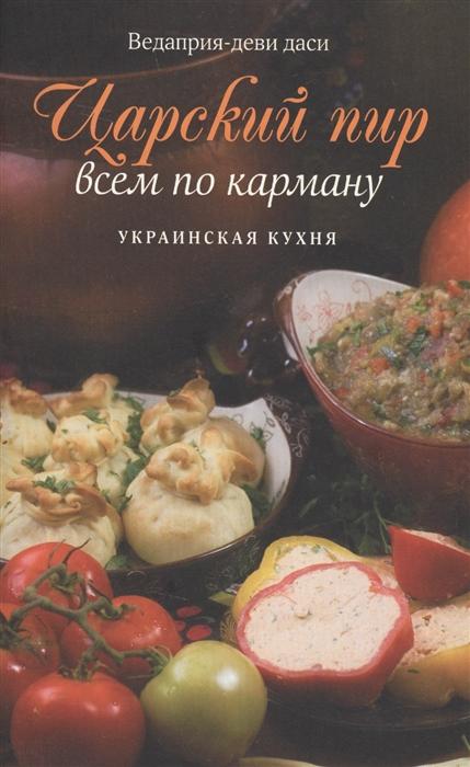 Царский пир всем по карману Украинская кухня