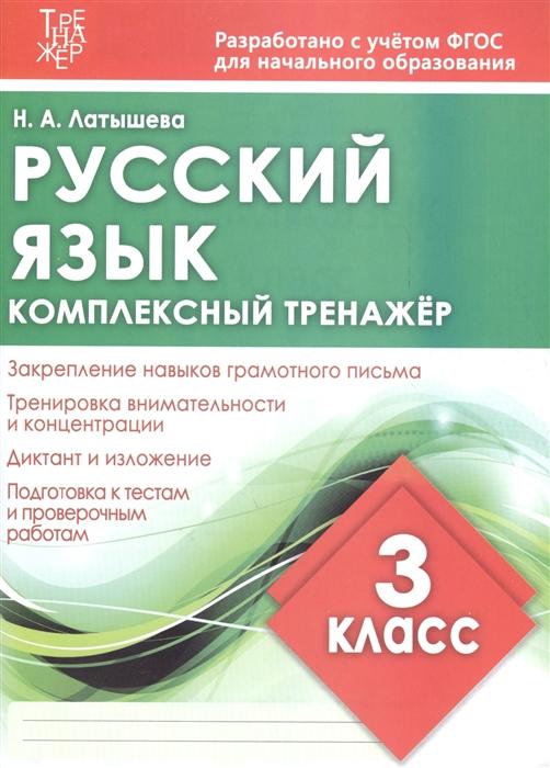 Латышева Н. Русский язык Комплексный тренажер 3 класс домашний тренажер 3 класс русский язык математика цифровая версия