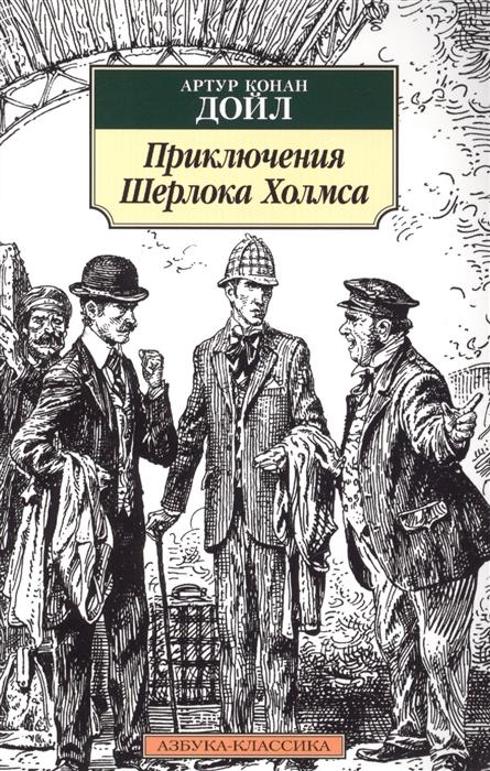 Дойл А. Приключения Шерлока Холмса Повесть рассказы цена