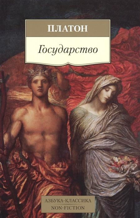 Платон Государство платон платон сочинения миниатюрное издание