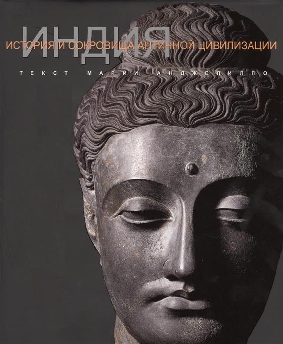 Анджелилло М. Индия История и сокровища античной цивилизации рим история и сокровища античной цивилизации супер гватоли