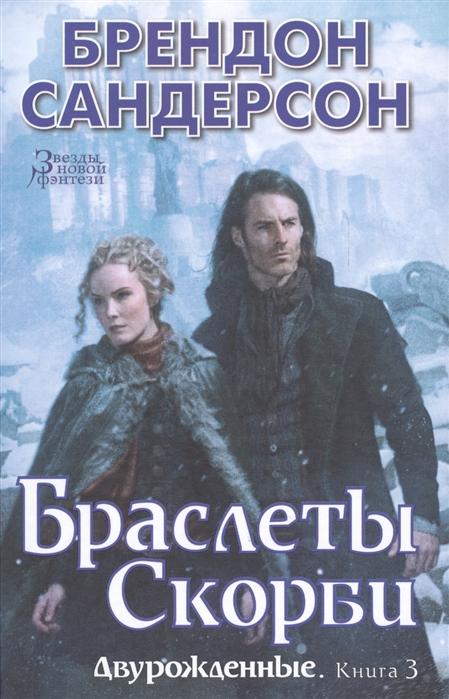 Сандерсон Б. Двурожденные Книга 3 Браслеты Скорби Роман цена