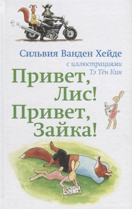 Ванден Хейде С. Привет Лис Зайка