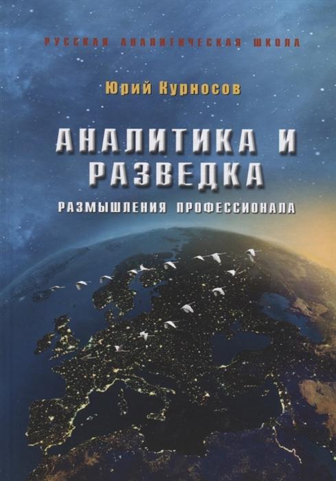 Курносов Ю. Аналитика и разведка Размышления профессионала