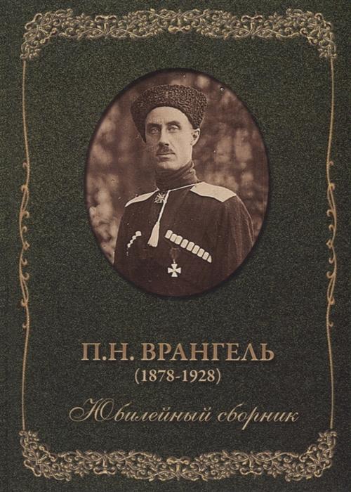 П Н Врангель 1878-1928 Юбилейный сборник