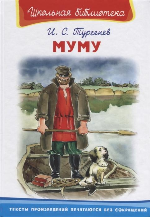 Тургенев И. Муму