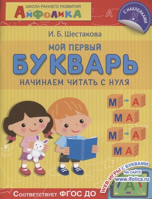 Шестакова И. Айфолика Мой первый букварь Начинаем читать с нуля накл махаон мой первый букварь