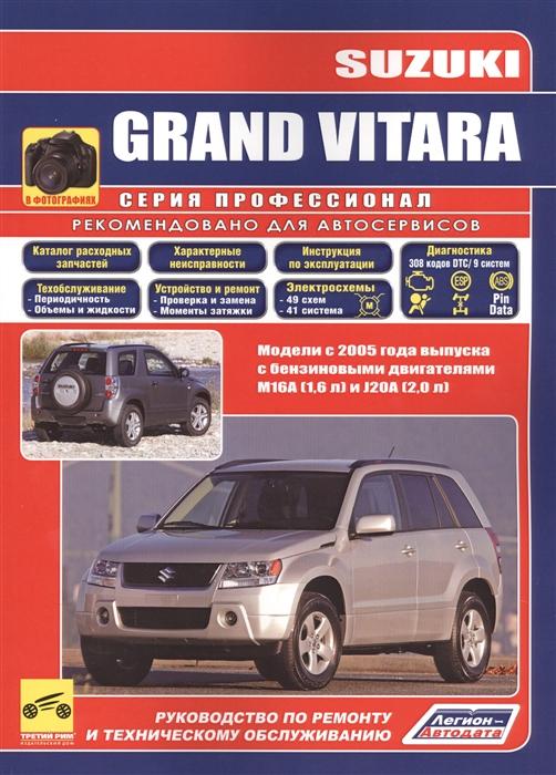 Suzuki Grand Vitara Модели с 2005 года с бензиновыми двигателями M16A 1 6 л и J20A 2 0 л Руководство по ремонту и техническому обслуживанию цены