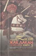 Семинары Книга V Образования бессознательного 1957/1958