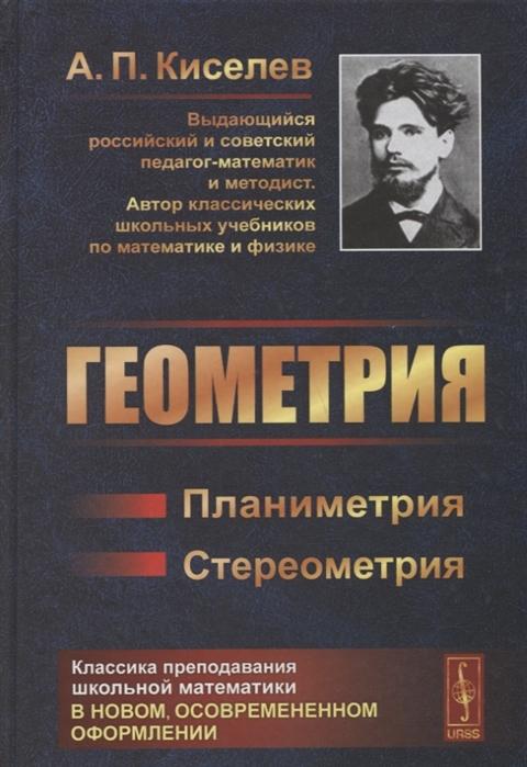 Киселев А. Геометрия Планиметрия Стереометрия е в потоскуев геометрия опорные задачи планиметрия стереометрия
