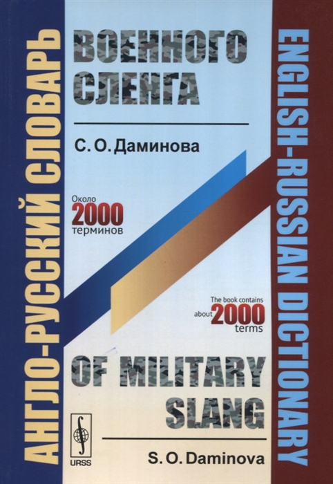 Фото - Даминова С. Англо-русский словарь военного сленга English-Russian Dictionary of Military Slang ernst artschwager dictionary of biological equivalents german english