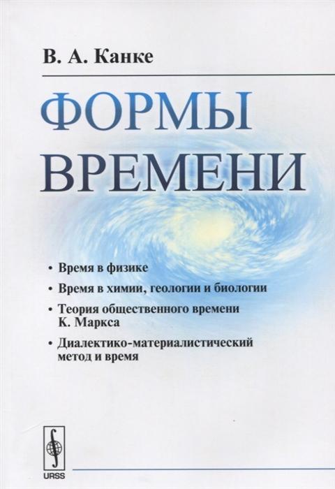 Канке В. Формы времени